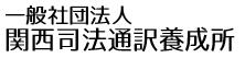 一般社団法人 関西司法通訳養成所